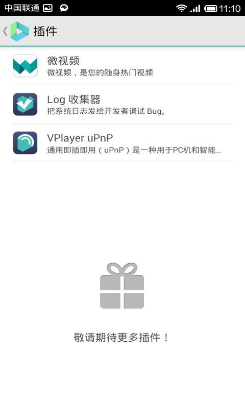VPlayer截图3
