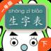 一年级汉语拼音下