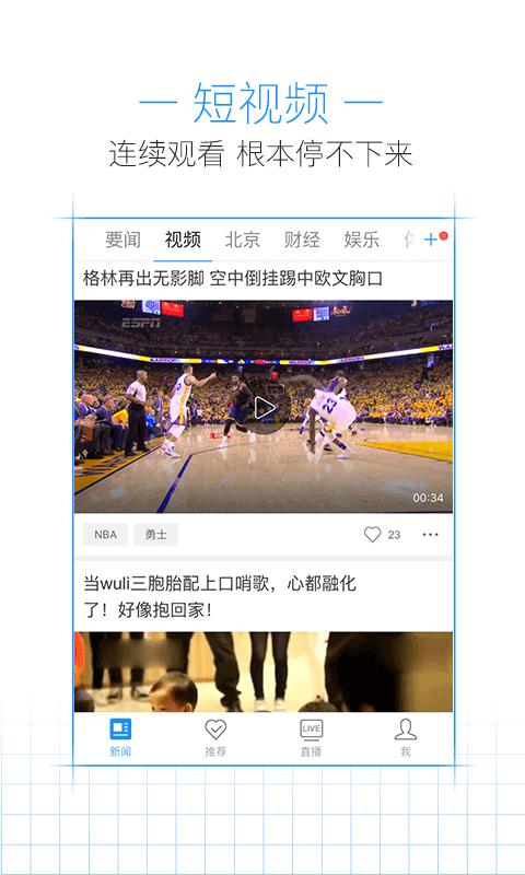 腾讯新闻安卓版高清截图