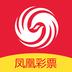 凤凰彩票最新手机版下载 凤凰彩票(v1.7.37)破解版下载