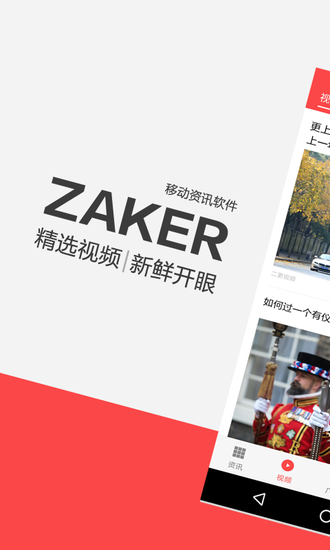 ZAKER新闻安卓版高清截图