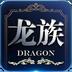 龙族世界-江南正版