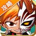 死神完美攻略 2.1.0安卓游戏下载