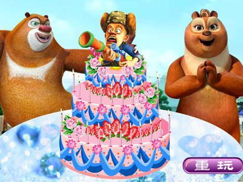 熊大的生日蛋糕