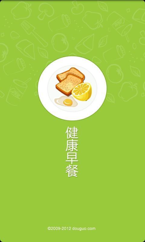 豆果健康早餐截图1