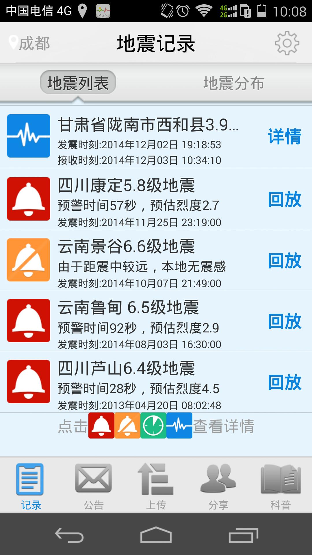 地震预警截图1