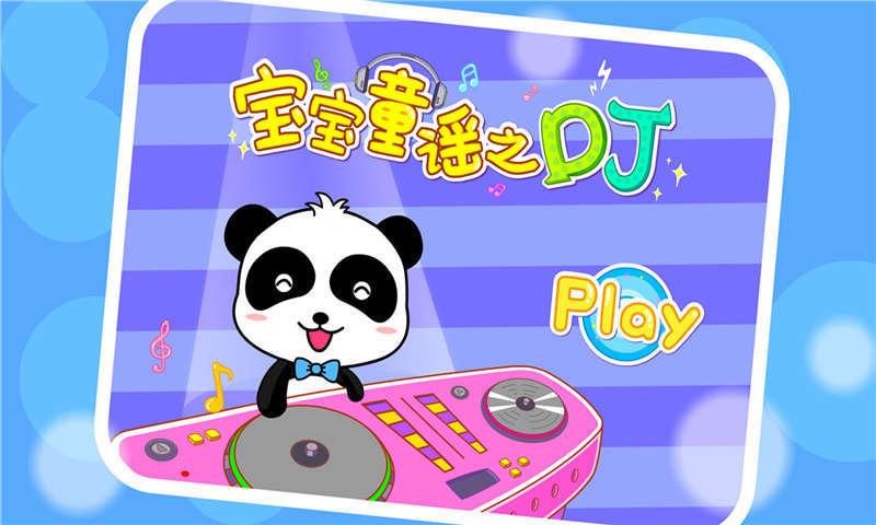 宝宝童谣之DJ截图5