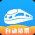 智行火车票12306购票安卓版