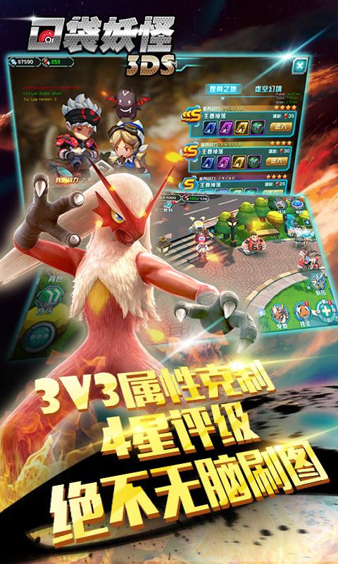 口袋妖怪 3ds_手机网游下载