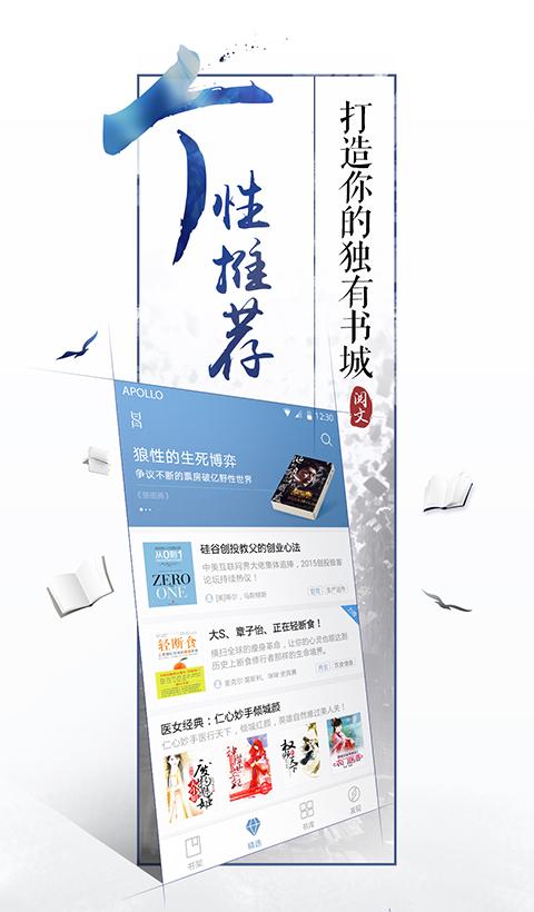 手机QQ阅读截图2