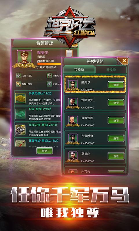 坦克风云-红警OL安卓版高清截图