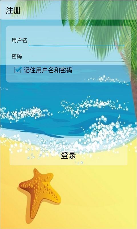 漂流瓶最新版下载|v3.4.20安卓破解版