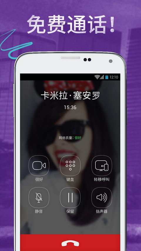 Viber短信电话截图1