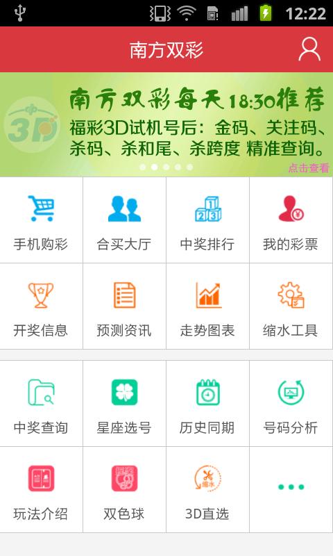 南方双彩手机版下载|v1.4.80官方2020手机版