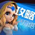 攻略大全For刀塔传奇 1.0.1安卓游戏下载