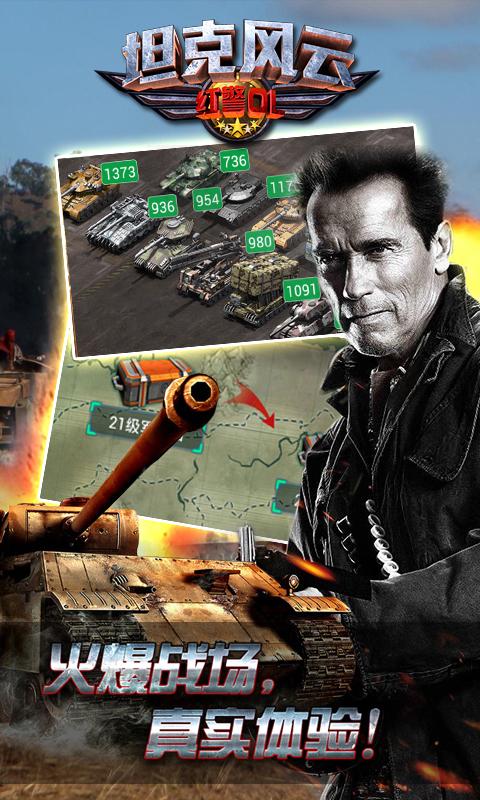 坦克风云:红警OL电脑版