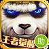 太极熊猫-棒助手