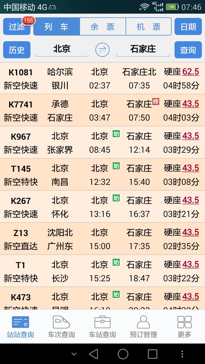 盛名列车时刻表截图1