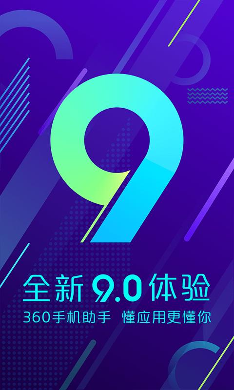 360手机助手手机版下载|v5.4.37官方安卓2020