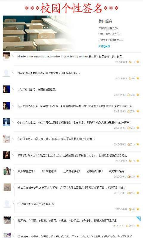 2013超人气微信陌陌个性签名大全