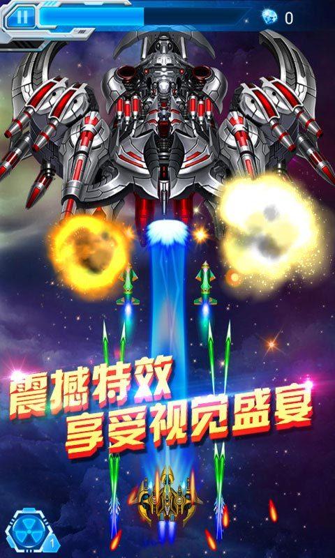雷霆战机-弹幕无双截图3