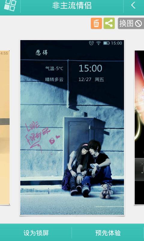 love主题动态壁纸锁屏截图2