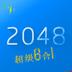 2048超级6合1 1.6安卓游戏下载
