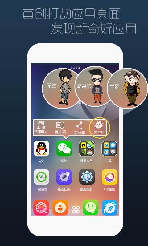 RUI手机桌面截图3