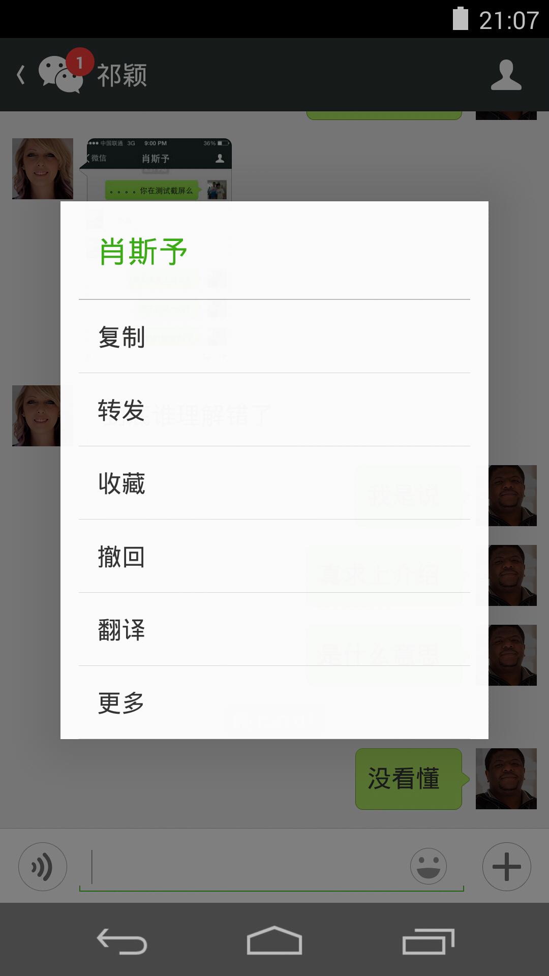 无棣县公安局信阳派出所:利用手机APP软件加强旅馆日常管理