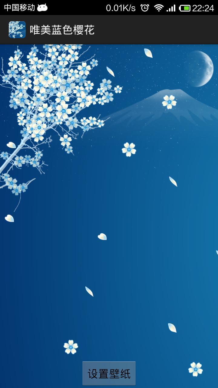 唯美蓝色樱花1.0安卓客户端下载