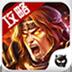 永恒战士3助手 1.0安卓游戏下载