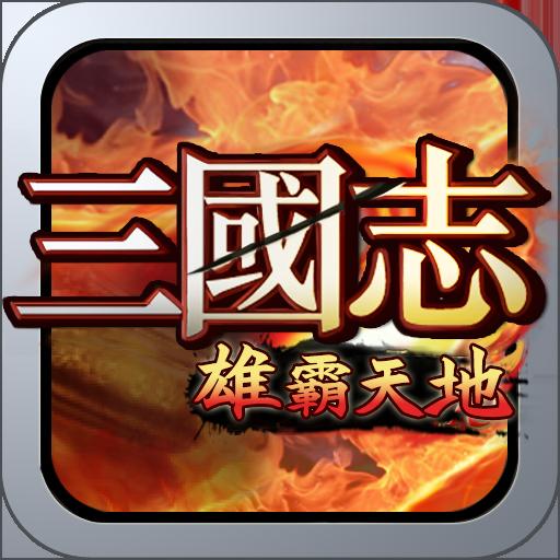 三国志之雄霸天地-策略游戏