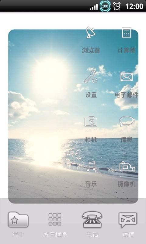 YOO主题-恋海截图1
