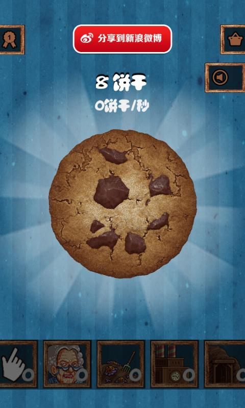 无尽的饼干截图2