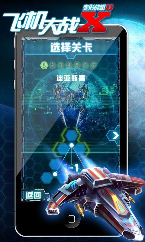 手机最强3d飞行射击游戏——《飞机大战
