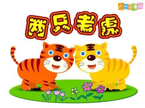 两只老虎的简谱