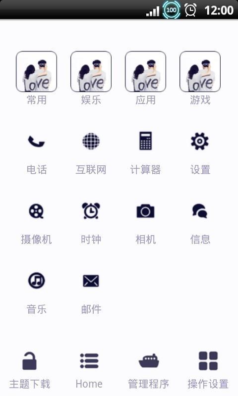 YOO主题-LOVExLOVE截图4