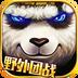太极熊猫(公会争霸)