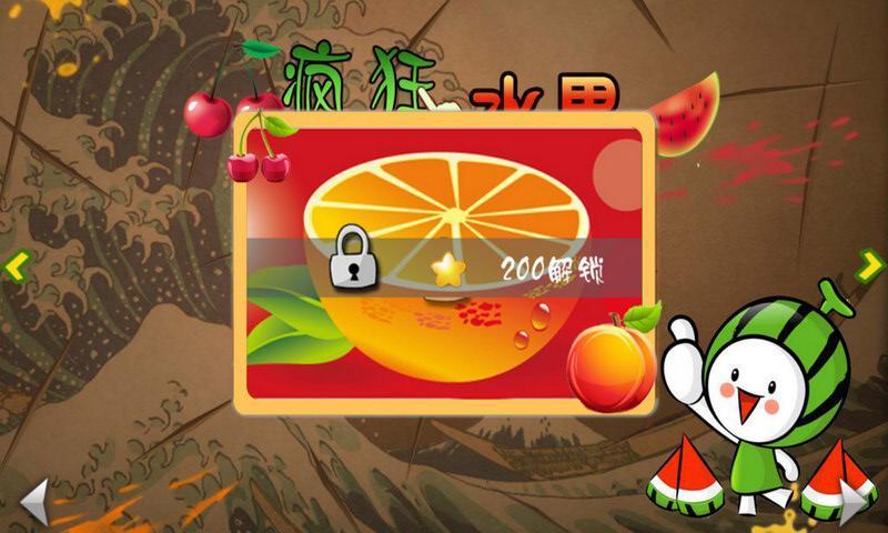 疯狂切水果截图5