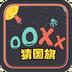 OOXX猜国旗