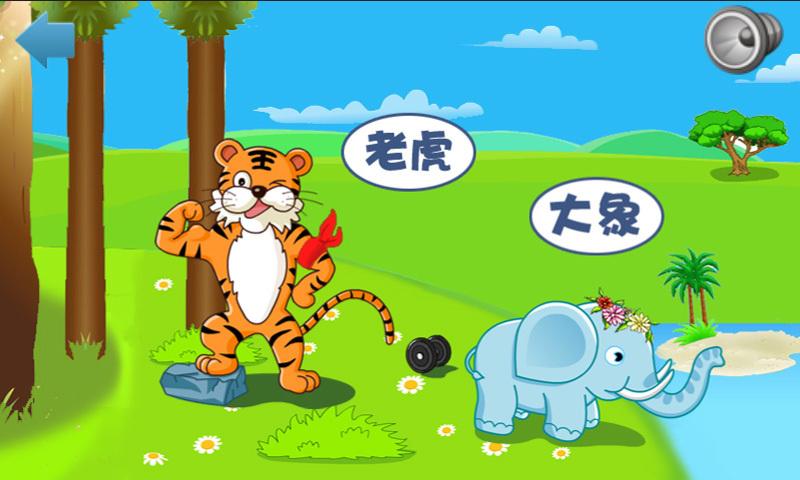 动物乐园,宝宝的掌上动物园.这里聚集了世界各地可爱的小动物们.