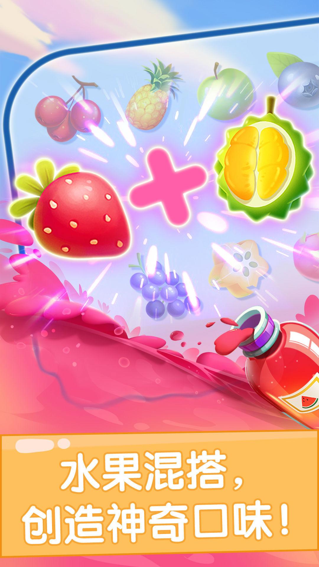 宝宝果汁商店安卓版高清截图