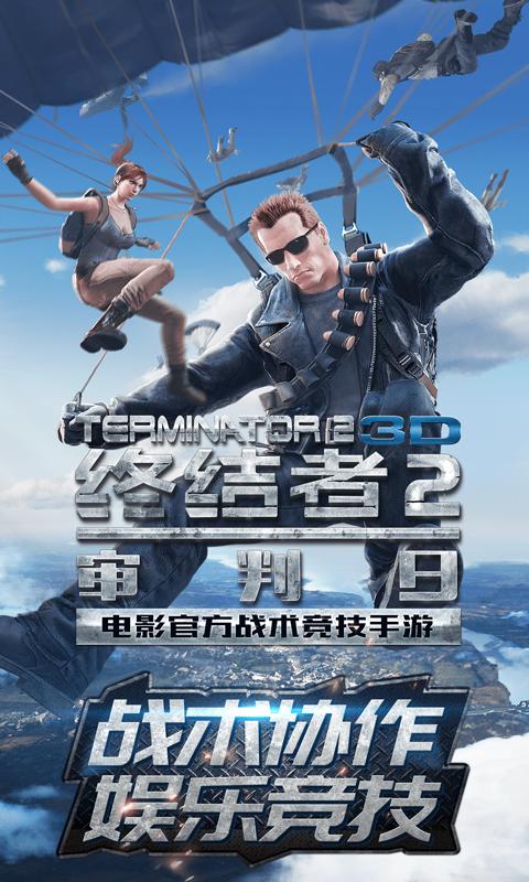 终结者2:审判日(电影官方手游)安卓版高清截图