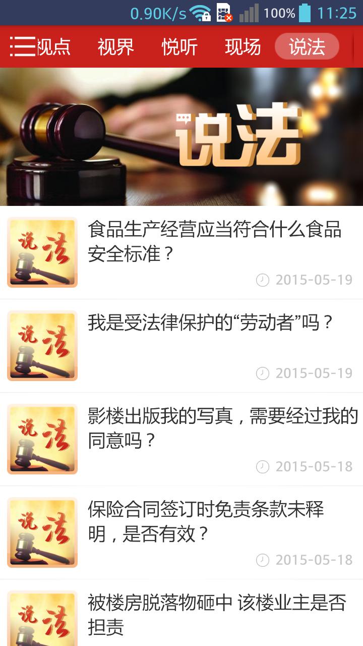 中国法院网截图5