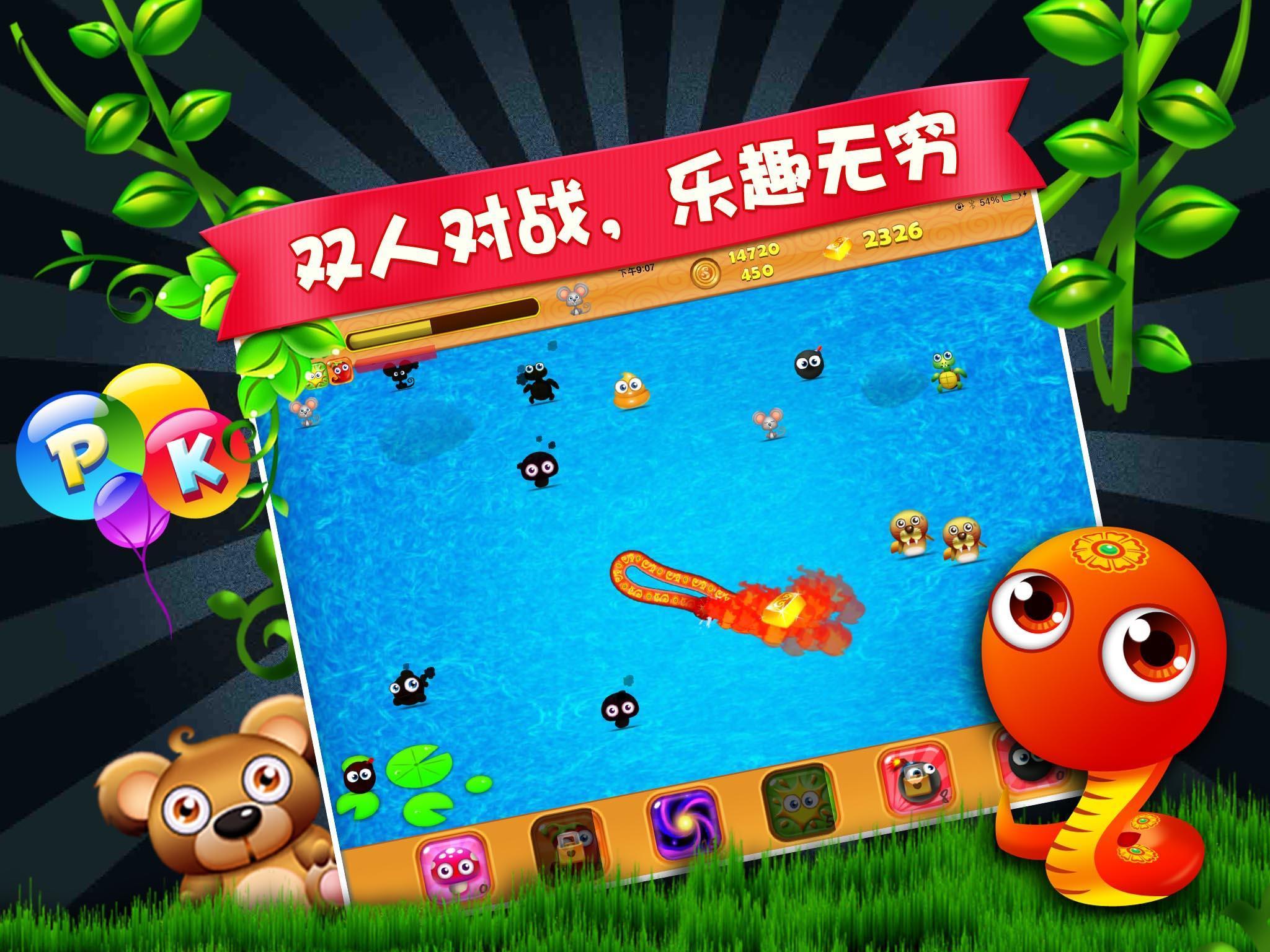【贪吃蛇莎莉】360手机游戏-最专业的手机游戏下载平台