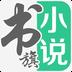 书旗小说安卓版