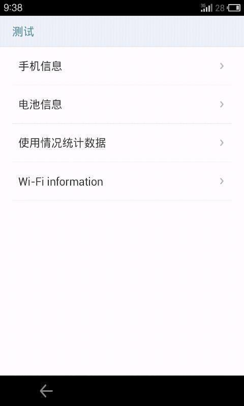 安卓手机高级设置