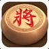 全民象棋-中国象棋联网对弈