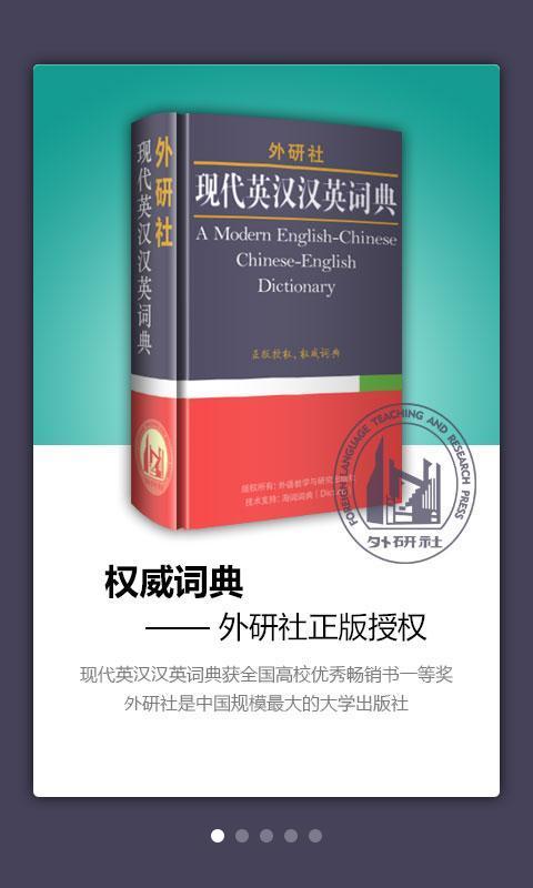 外研社英语词典截图1