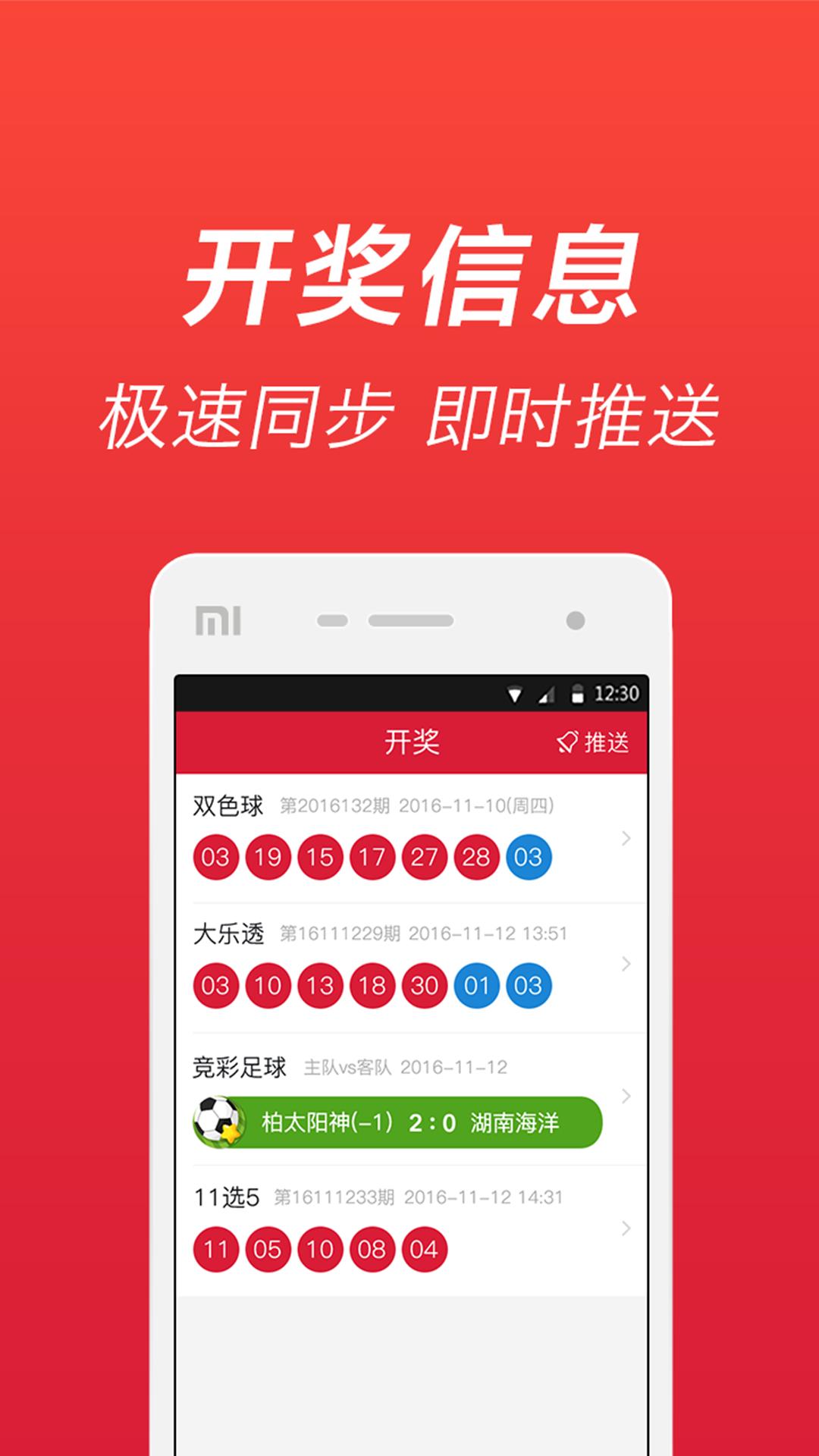 人人中彩票手机版下载|v1.4.26官方安卓2020版